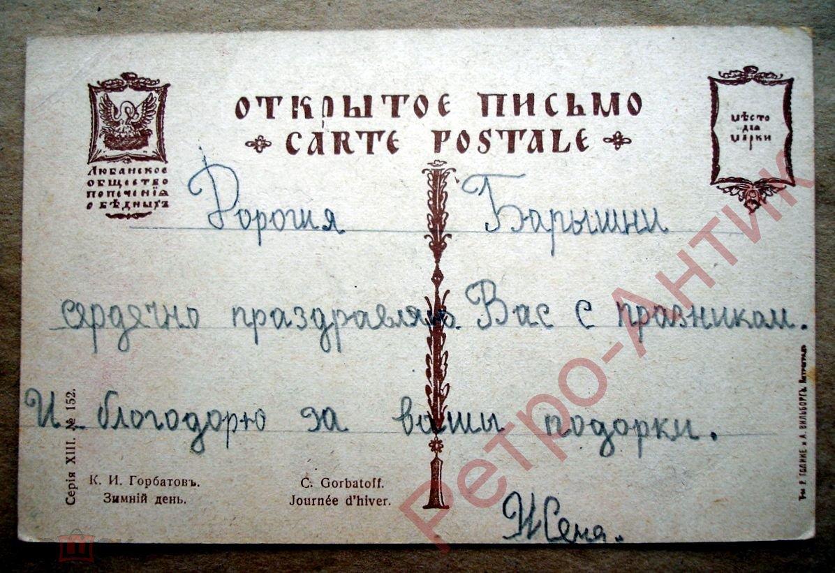 Аукцион открыток 1917 года, днем