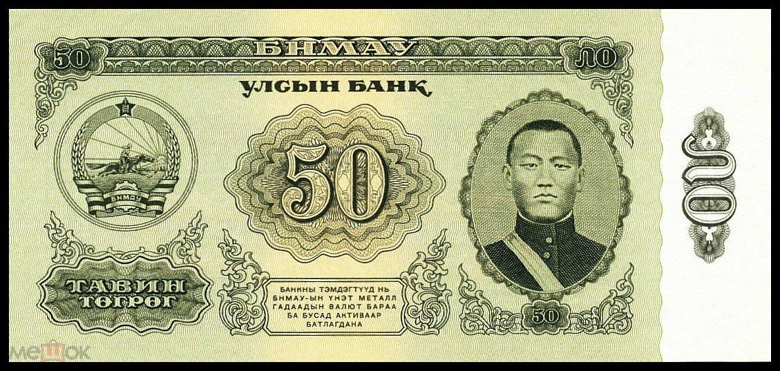 Монголия 50 тугриков 1966 года UNC, АА