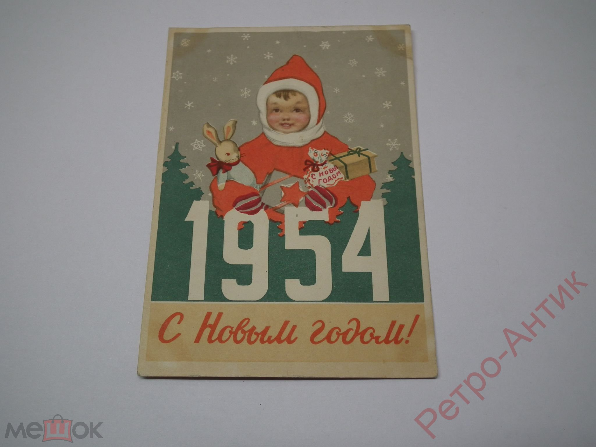 Новогодняя открытка 1954 года цена, поздравлением днем