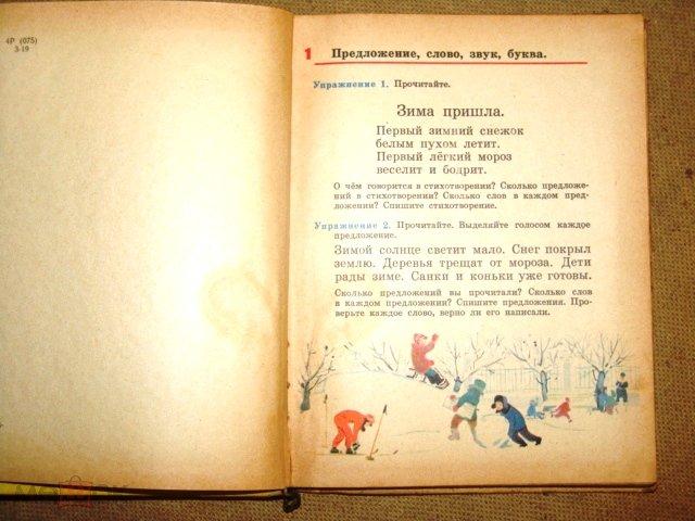 русский язык 1 класс учебник упр