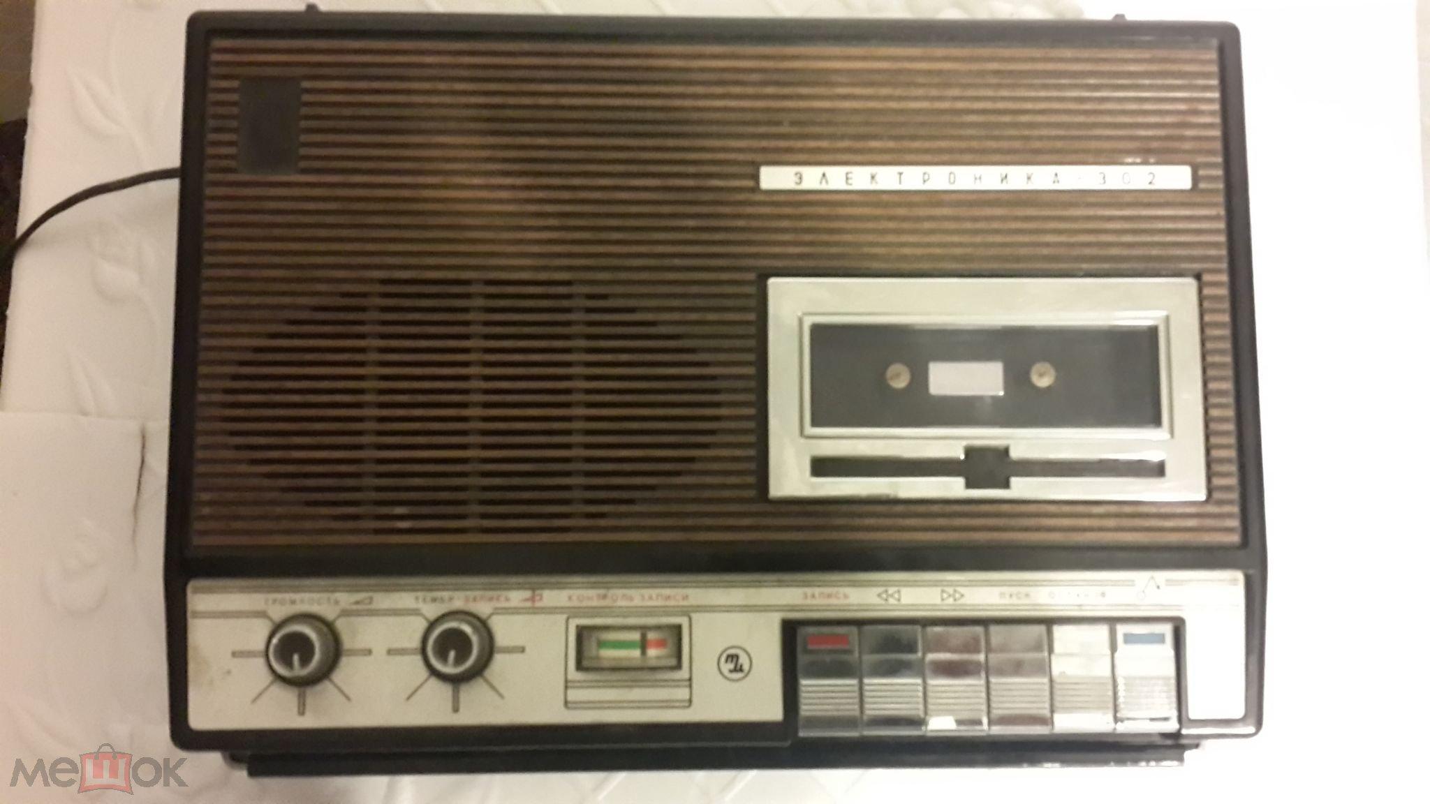 "Магнитофон кассетный ""ЭЛЕКТРОНИКА- 302"" 1980 год."