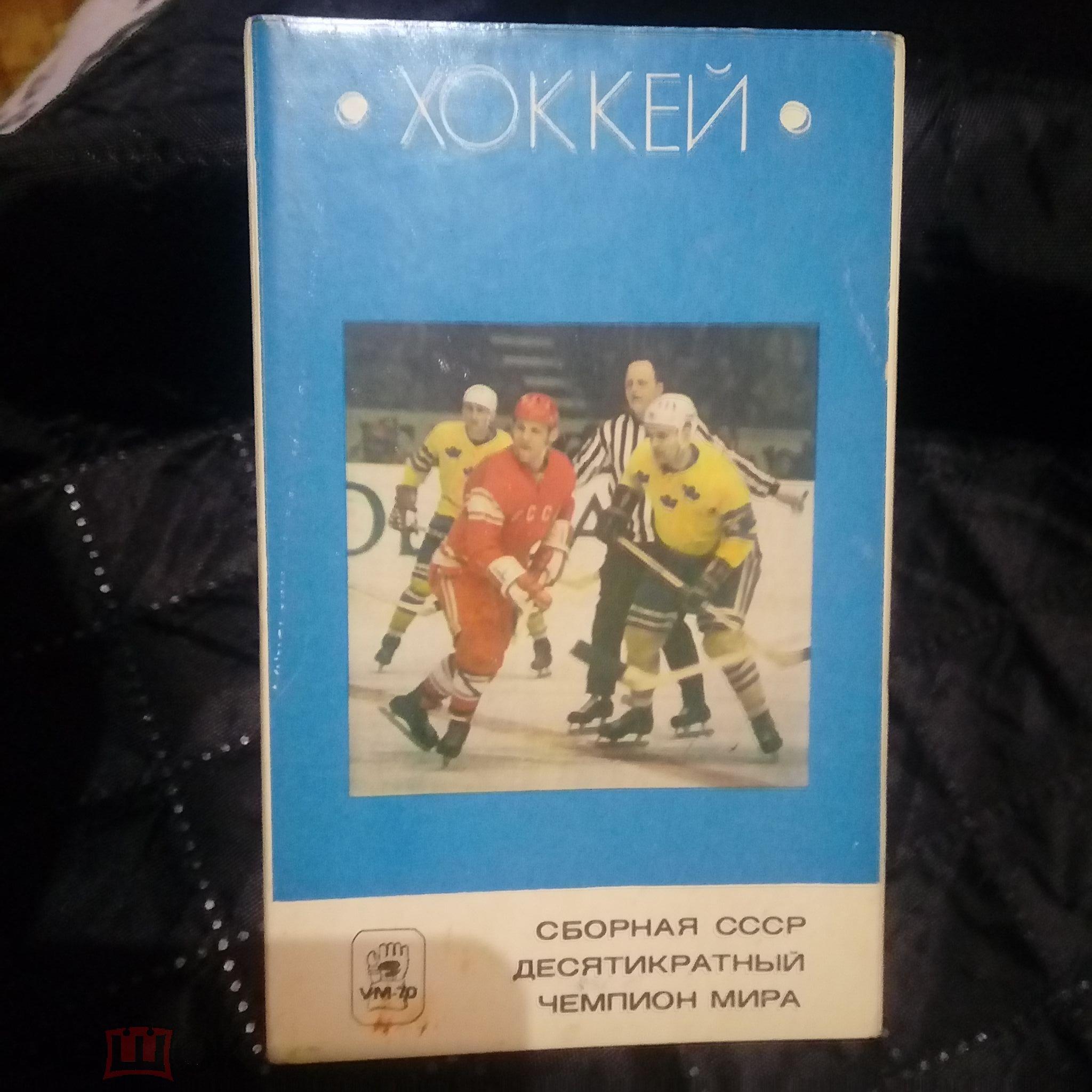 Вышивки, открытки хоккей сборная ссср 1971 с автографом