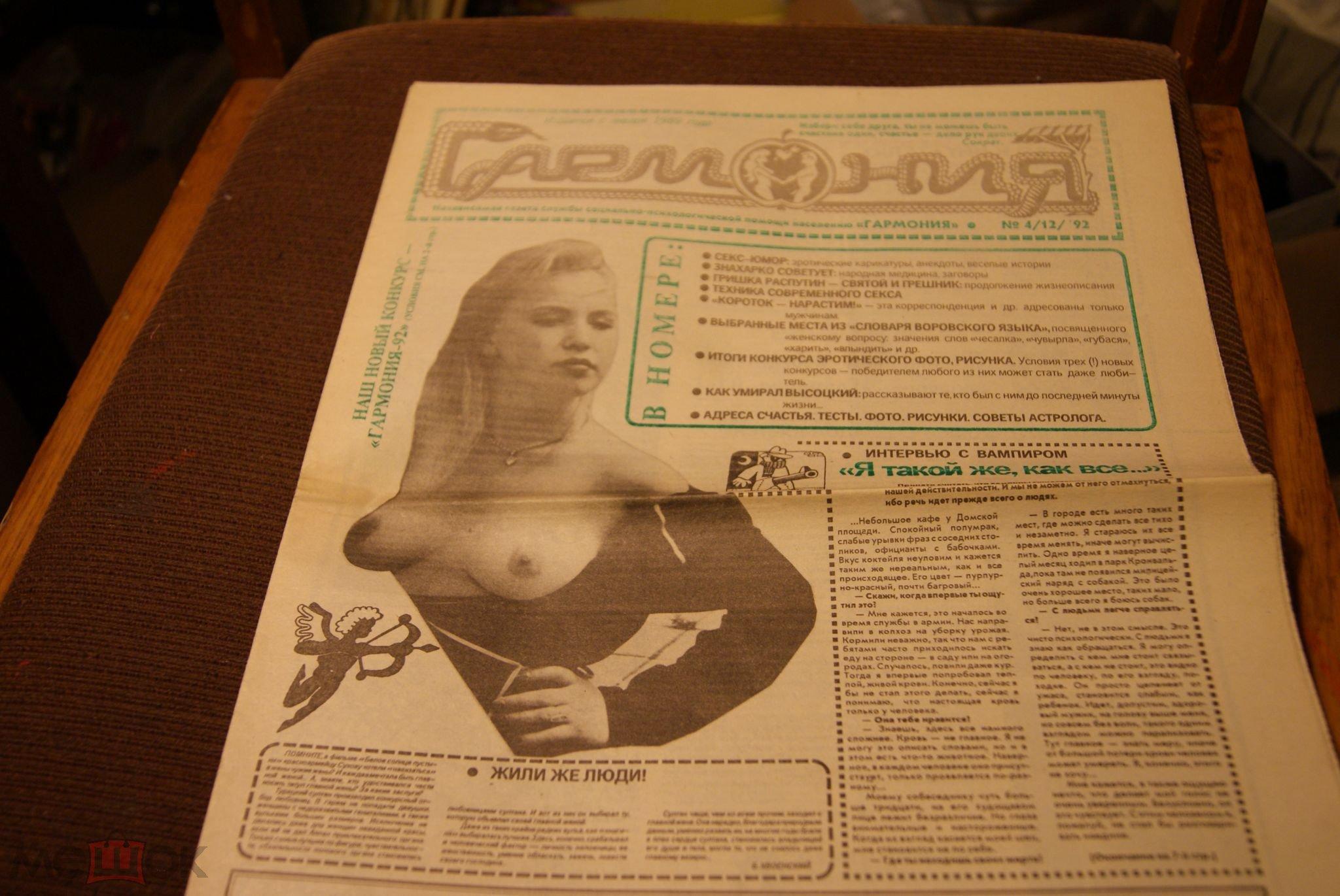 газета об эротике и сексе