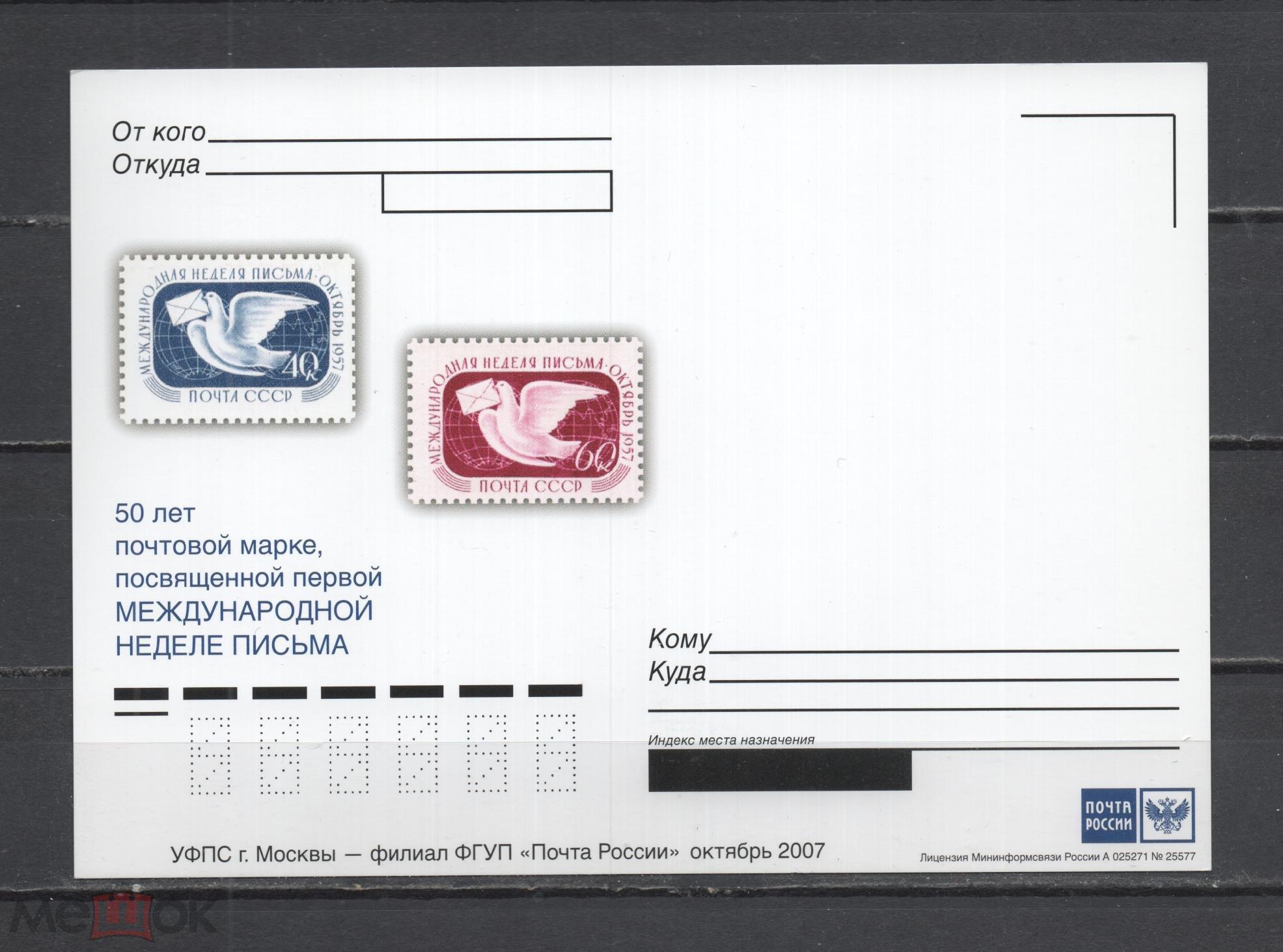 Отправка почтовой открытки по россии, надписями