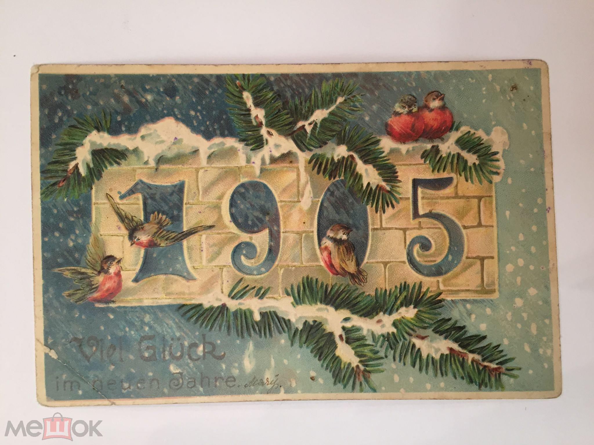Монограммой, старинные новогодние открытки своими