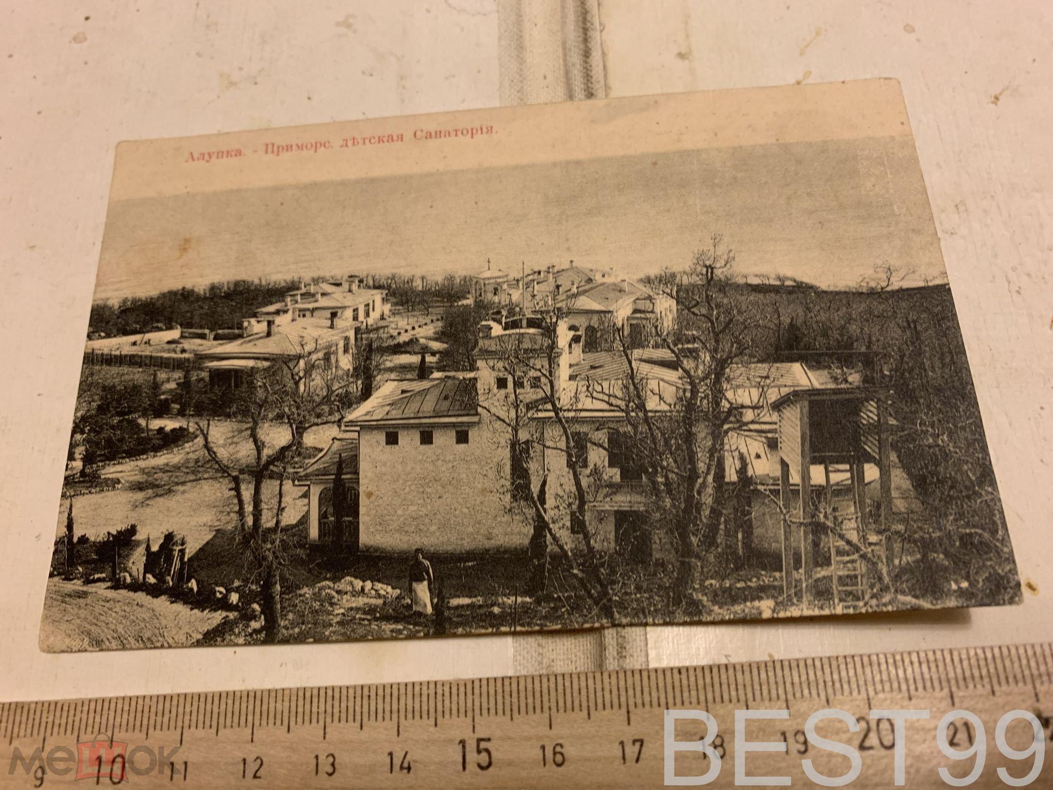 Алупка старые открытки