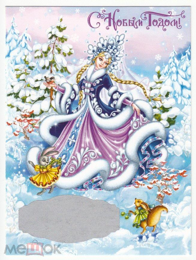 Новогодняя открытка снегурочка с белками, открытка днем рождения