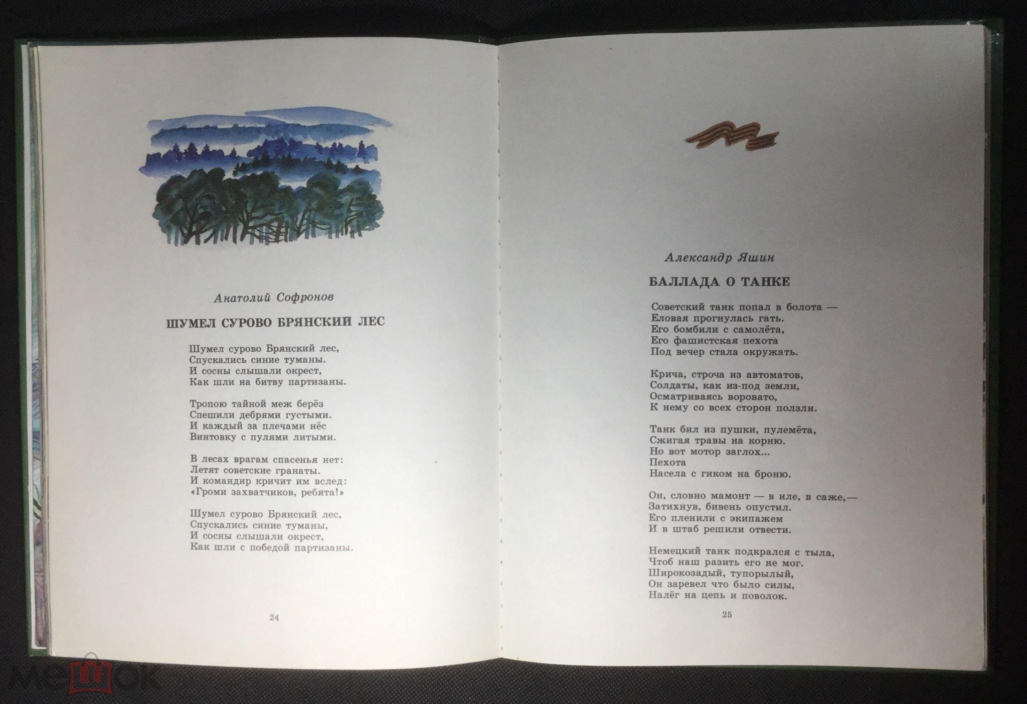 Книга Был трудный бой.. Стихи. 1985 г. Художник Л.Непомнящий