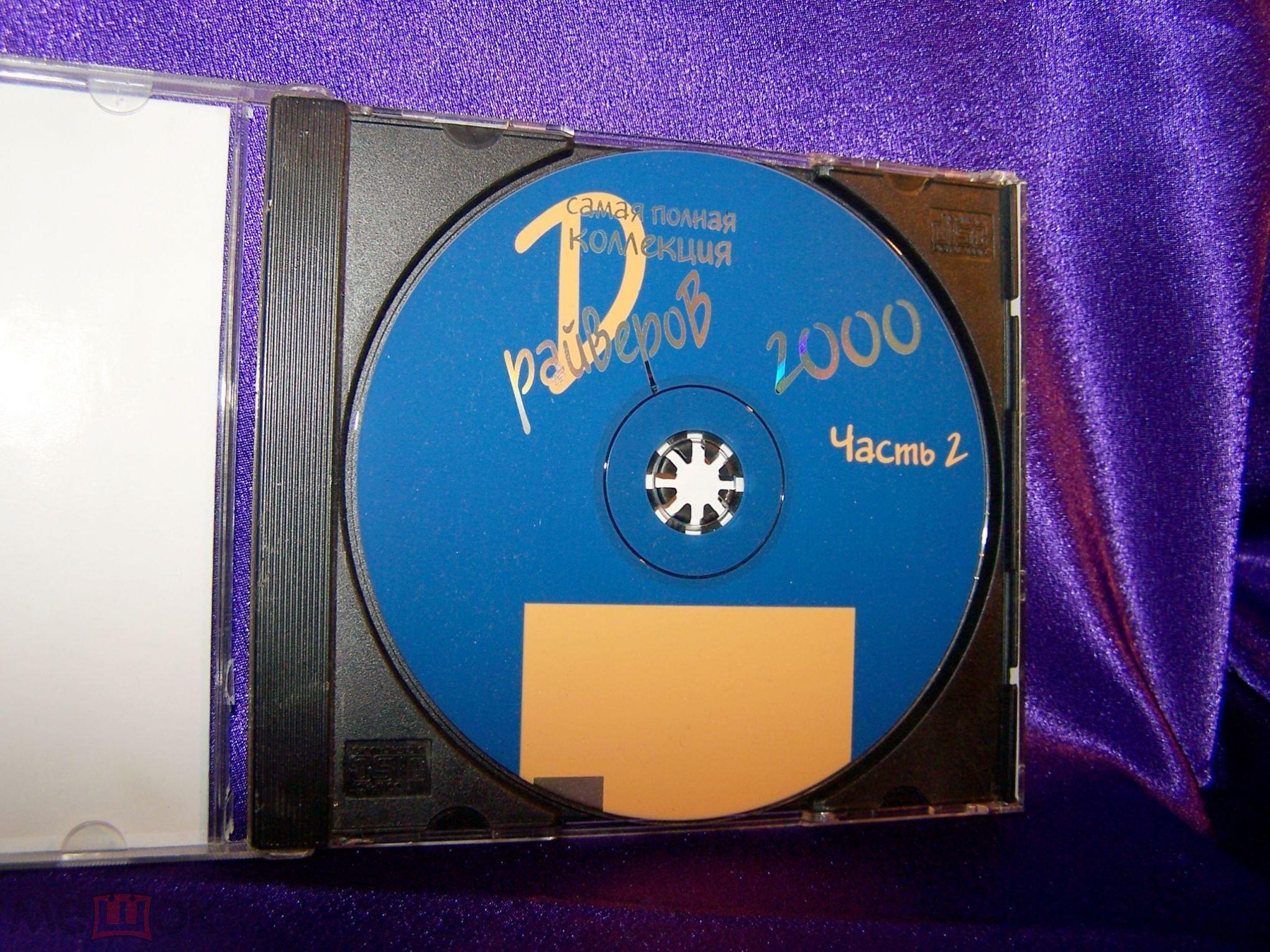 Драйвера 2000 ( сборник, часть 2 )  РАРИТЕТ !!!