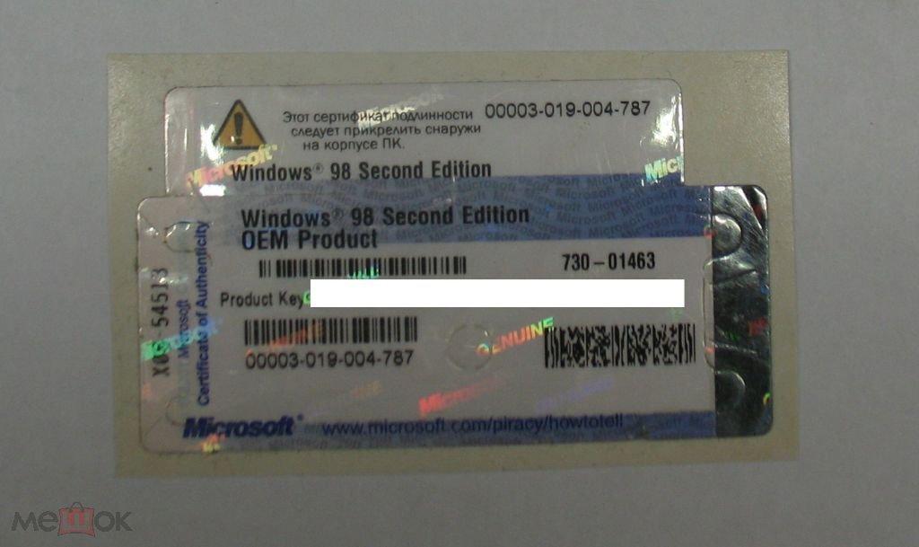 Лицензионная наклейка Windows 98 SE (OEM), неиспользованная!