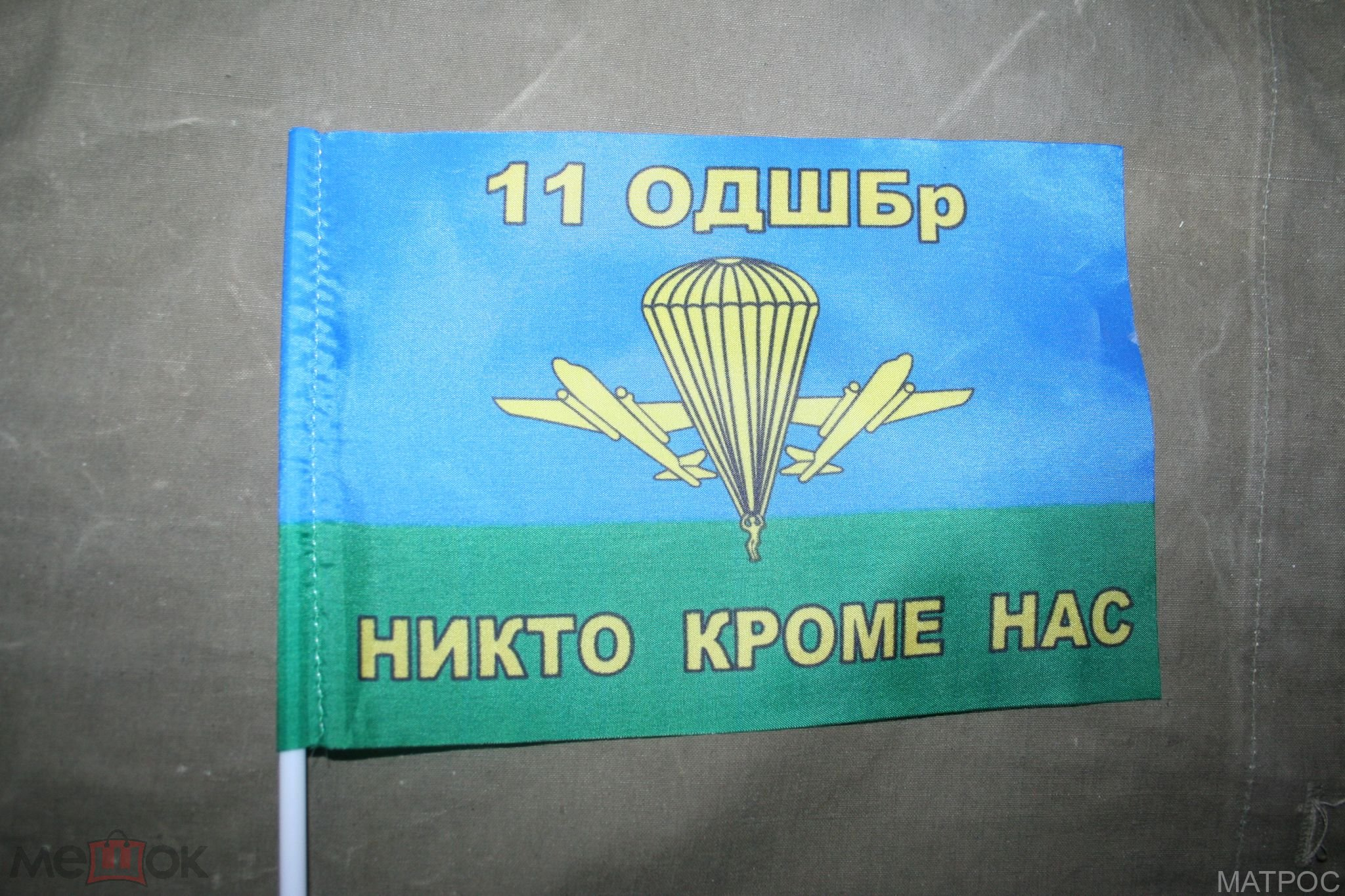 Флаг - флажок 11 отдельной десантно-штурмовой бригады ОДШБр ВДВ  15х23 см                   тк-3
