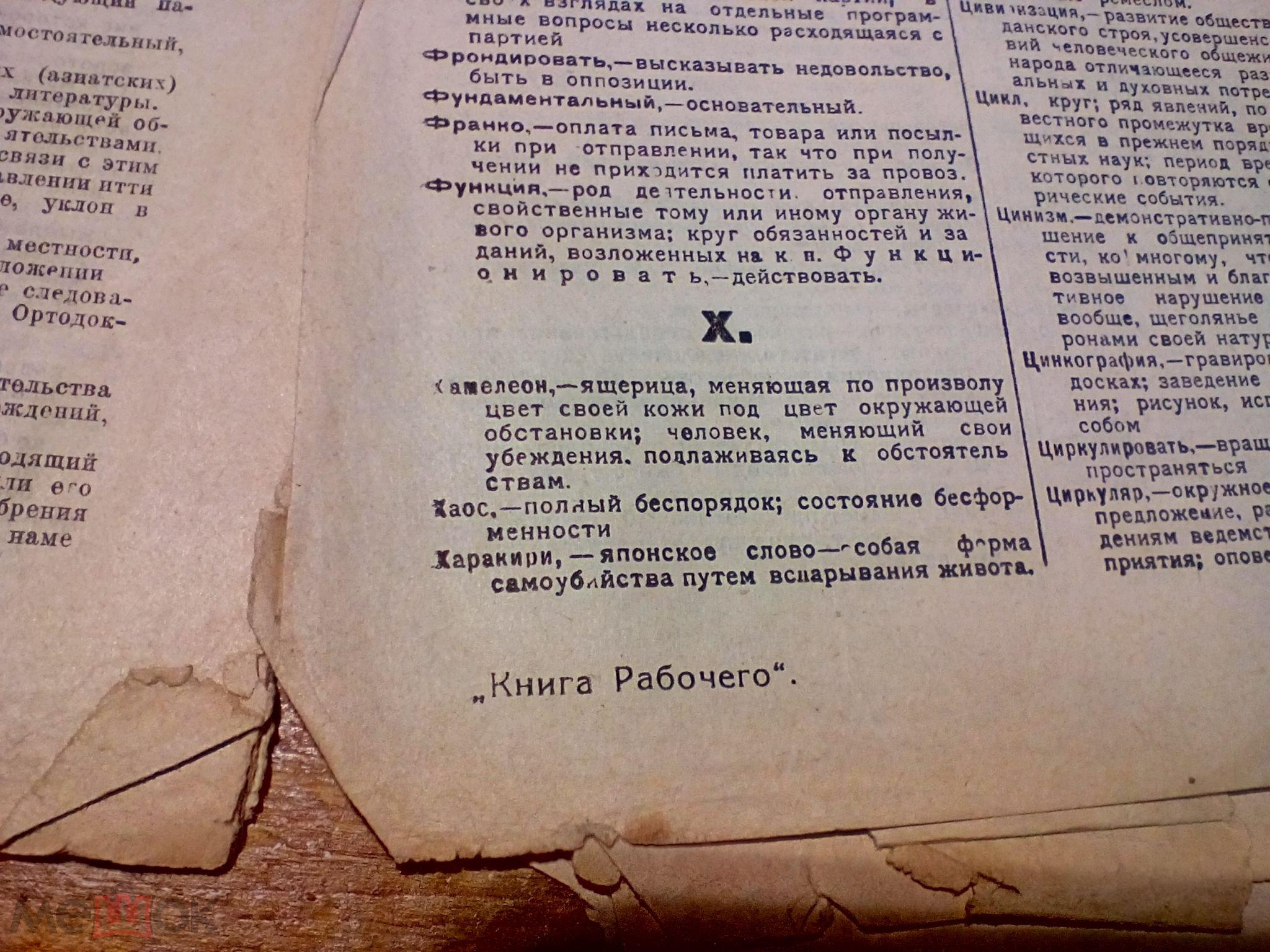 Политический словарик. Вырезки из  Книга рабочего.