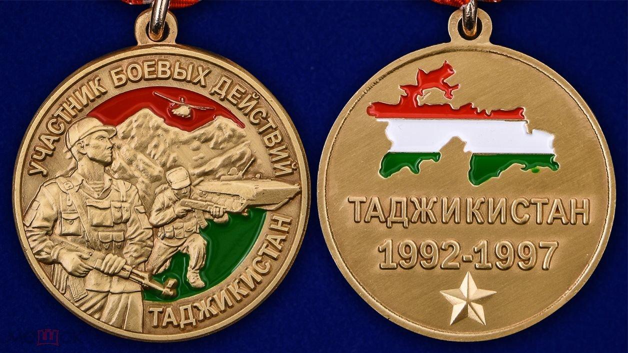 """Медаль """"Участник боевых действий. Таджикистан""""  (1992-1997)"""