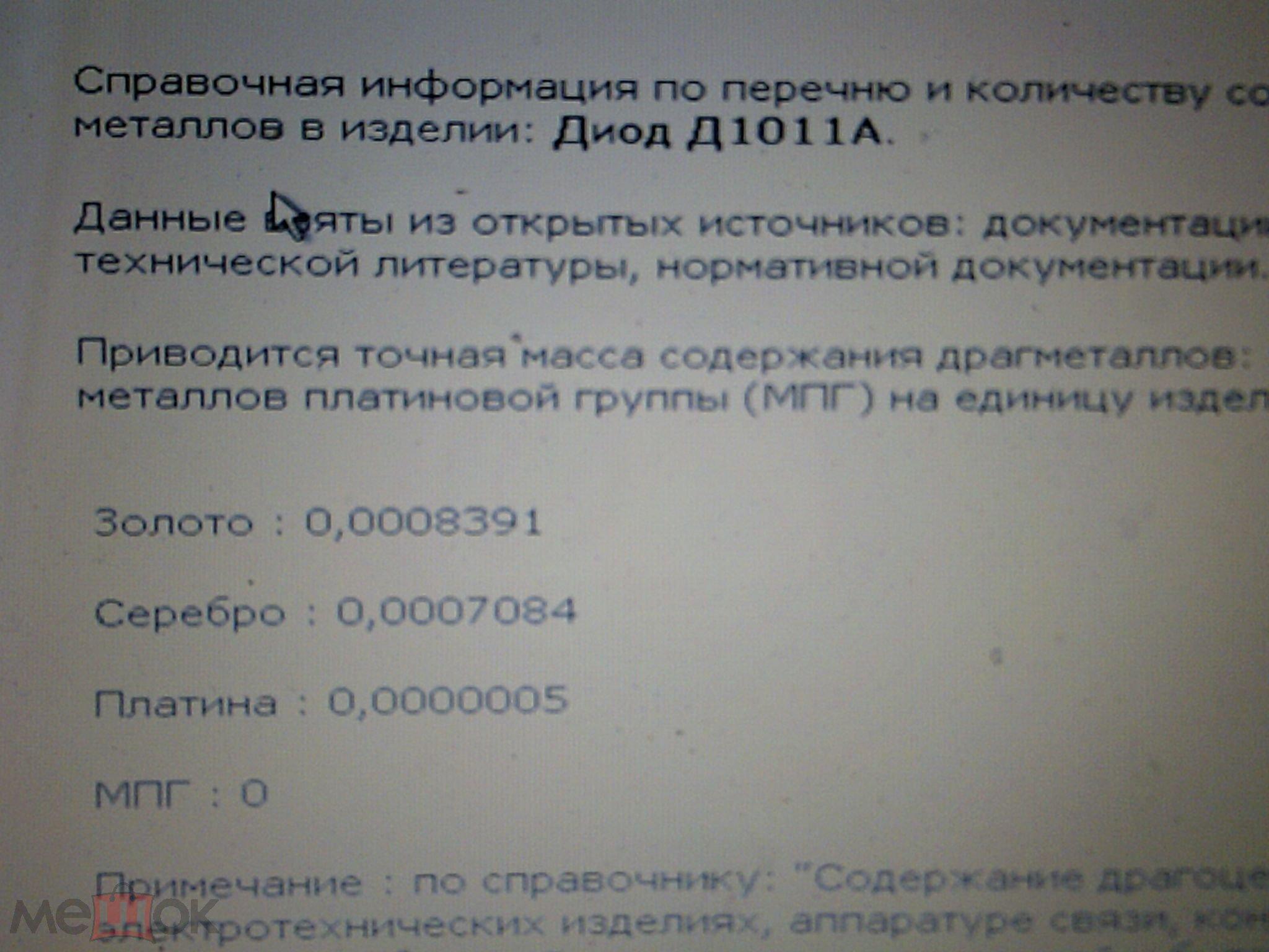 диод Д1011А . содержание золота. платины. серебра. в лоте 6 шт