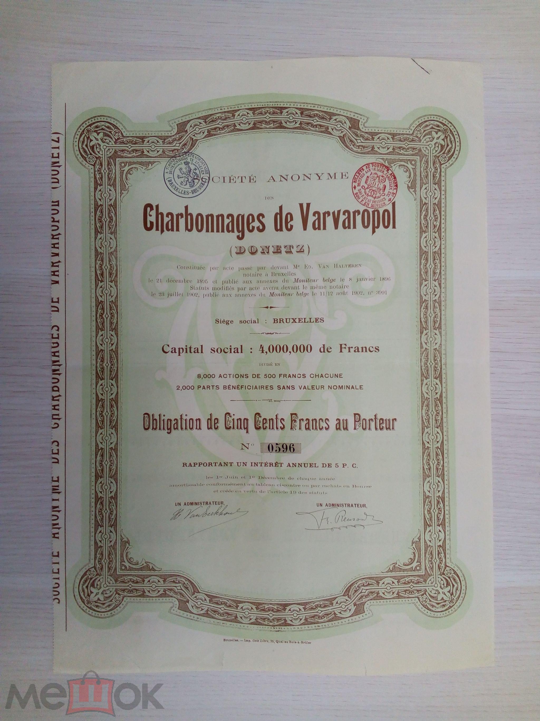АО Угольные шахты Варварополь (Донецк), заем 1902г. в 500 франков. СОСТОЯНИЕ.