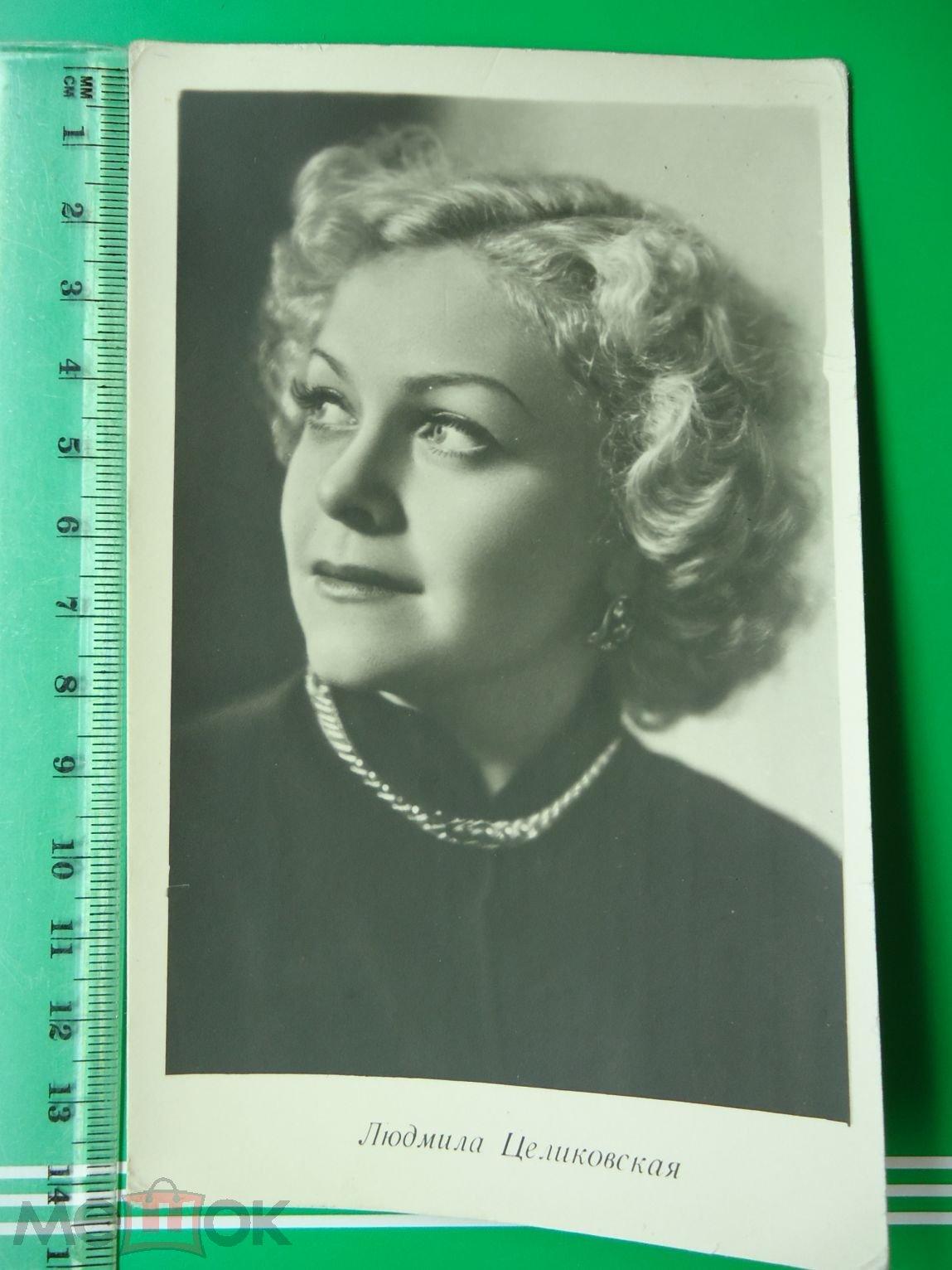 Артисты Актеры кино Людмила Целиковская 1961