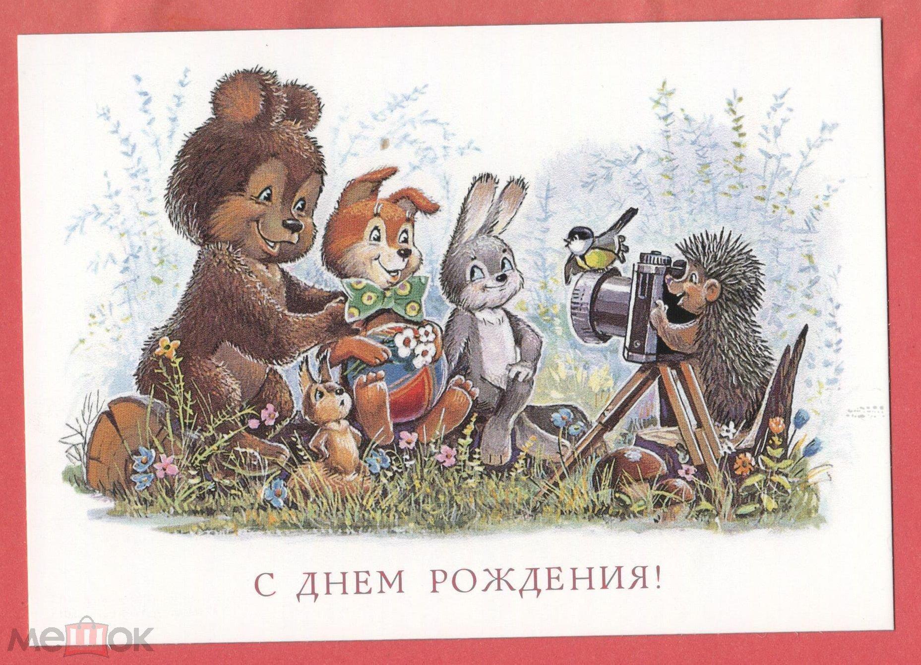 Советская открытка день рождения