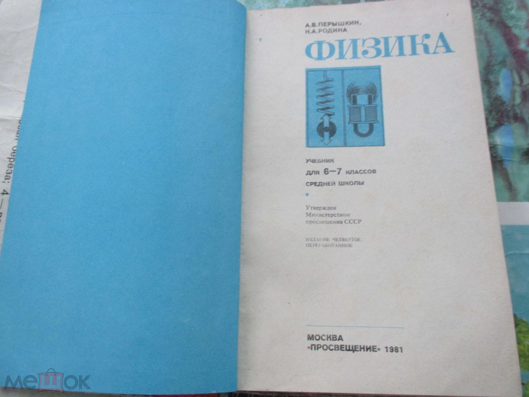 Физика 6-7 класс 1981 перышкин родина