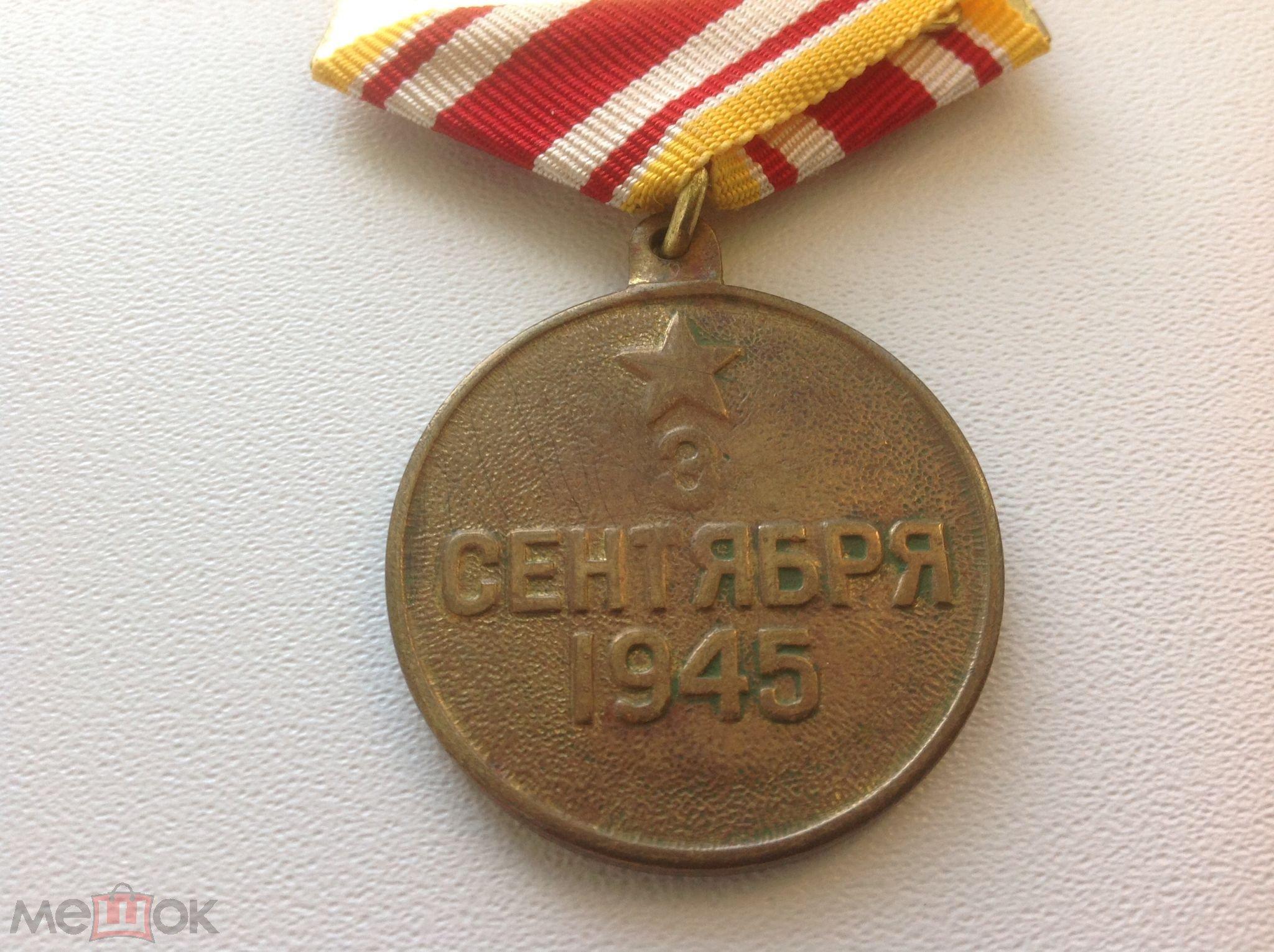 Медаль ЗА ПОБЕДУ НАД ЯПОНИЕЙ, Позолоченная, Оригинал,