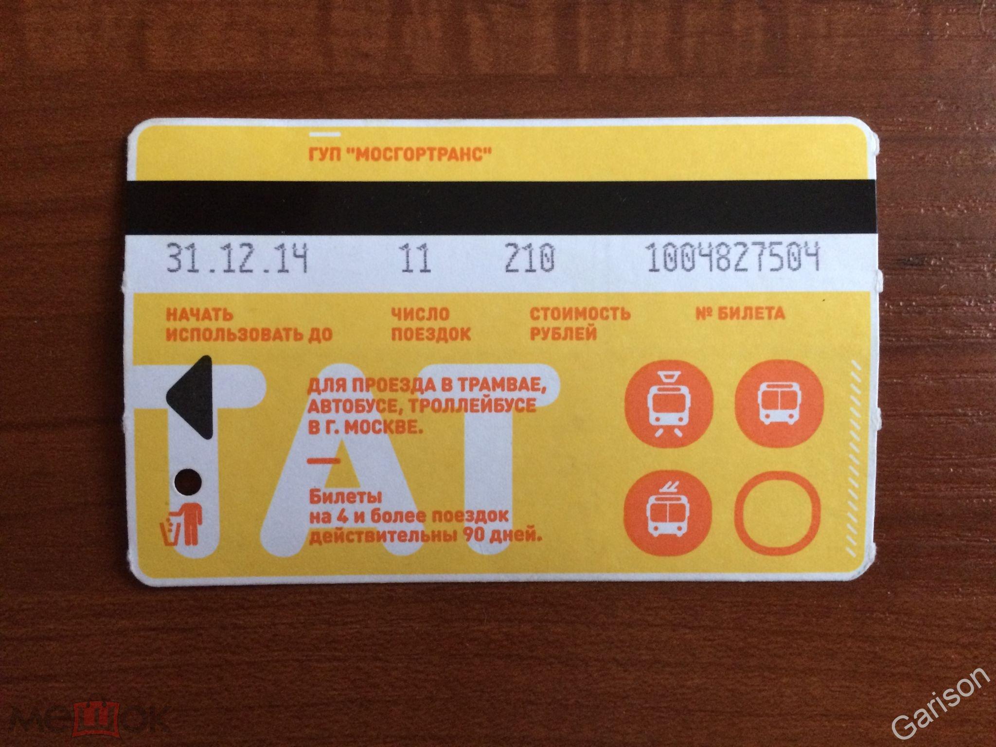 Билет Мосгортранс 11 поездок 210 руб начать использовать до 31.12.14
