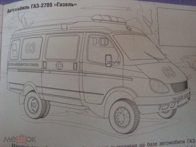 брошюра раскраска наклейки авто машины пожарная урал милиция ваз скорая газ инкассация знаки пдд