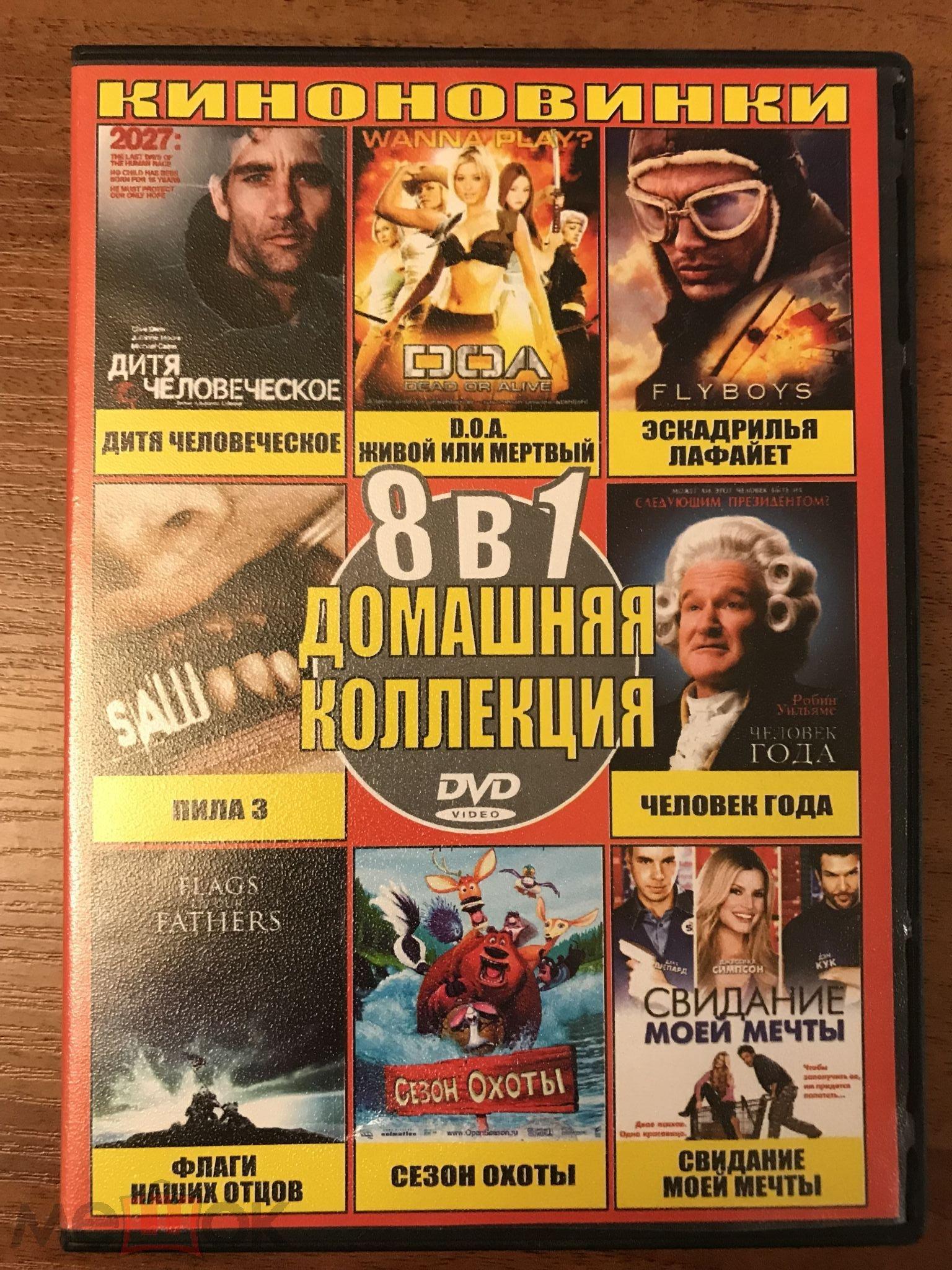 Dvd Video фильм 8 фильмов