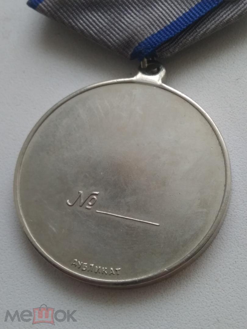 Медаль За Отвагу № Дубликат. СССР.