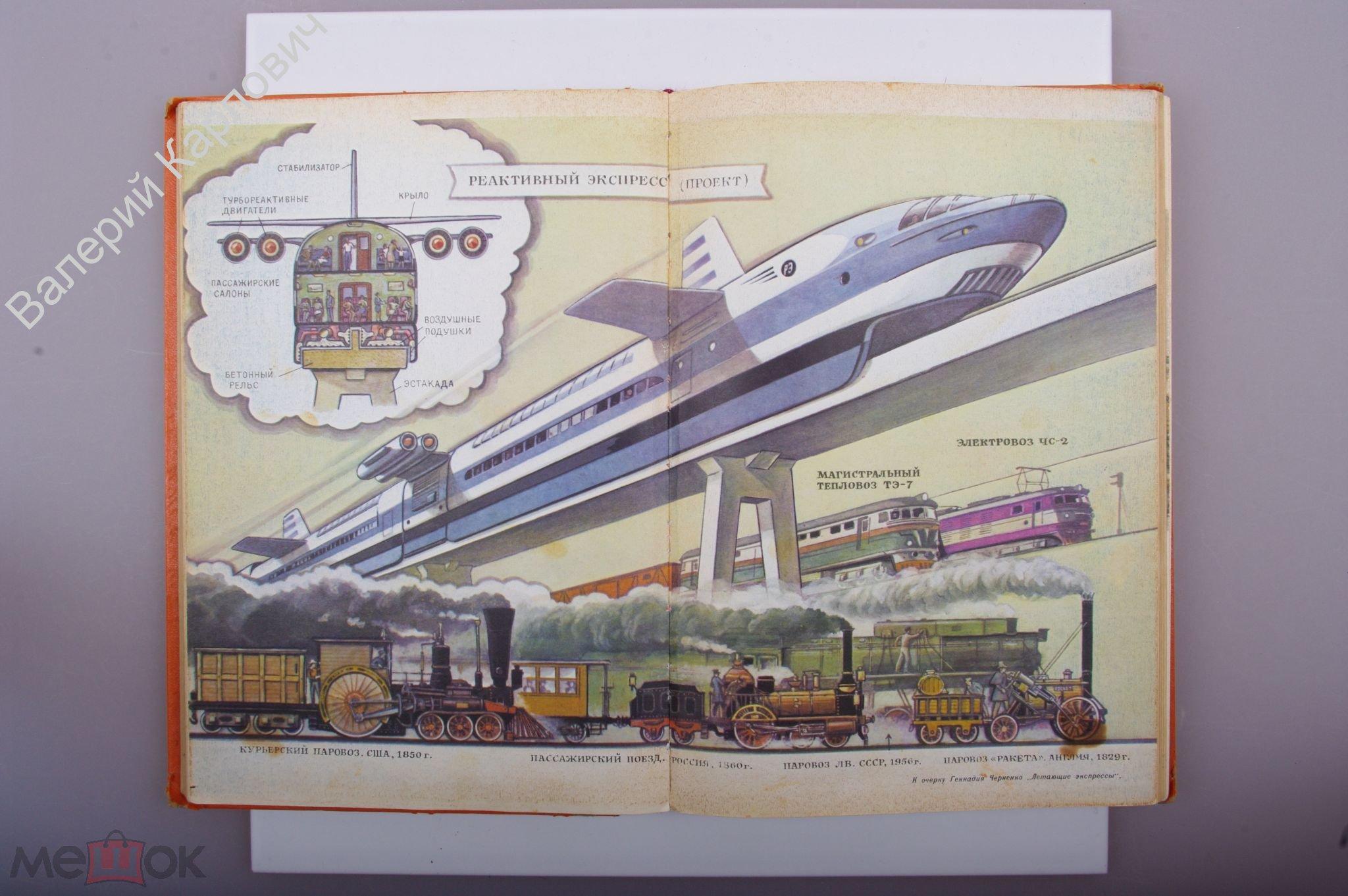 Хочу все знать. Научно-художественный сборник. Оформление Б.Крейцера. Л. Дет лит  1973г. 304 (Б2852)