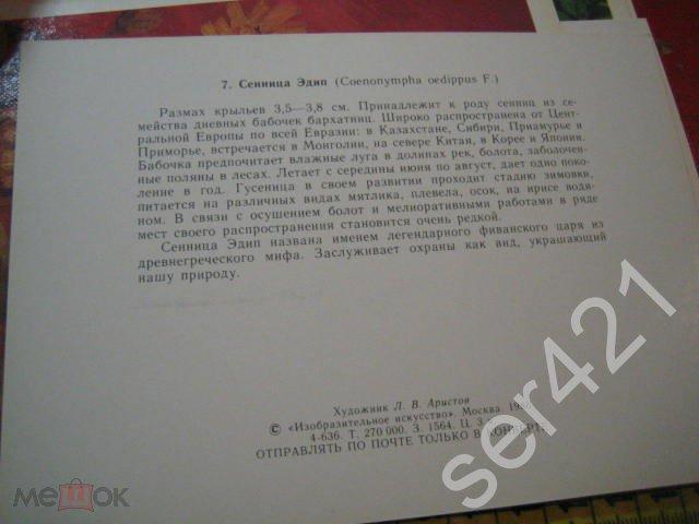 Бабочки набор открыток выпуск VIII