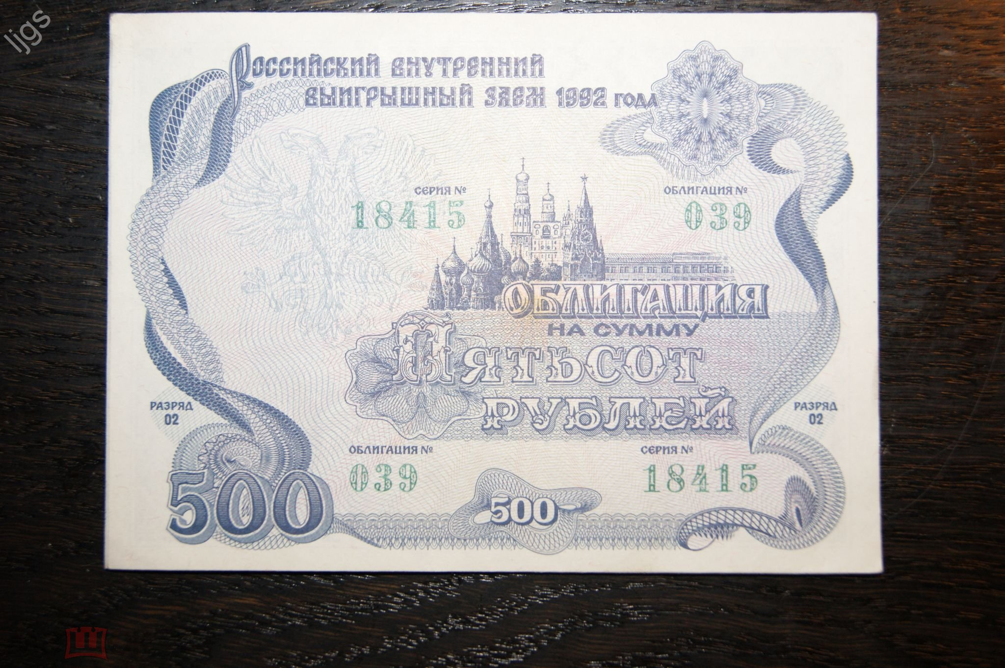 россии внутренний выигрышный заем 1992 года онлайн кредит казахстан на карту на длительный срок