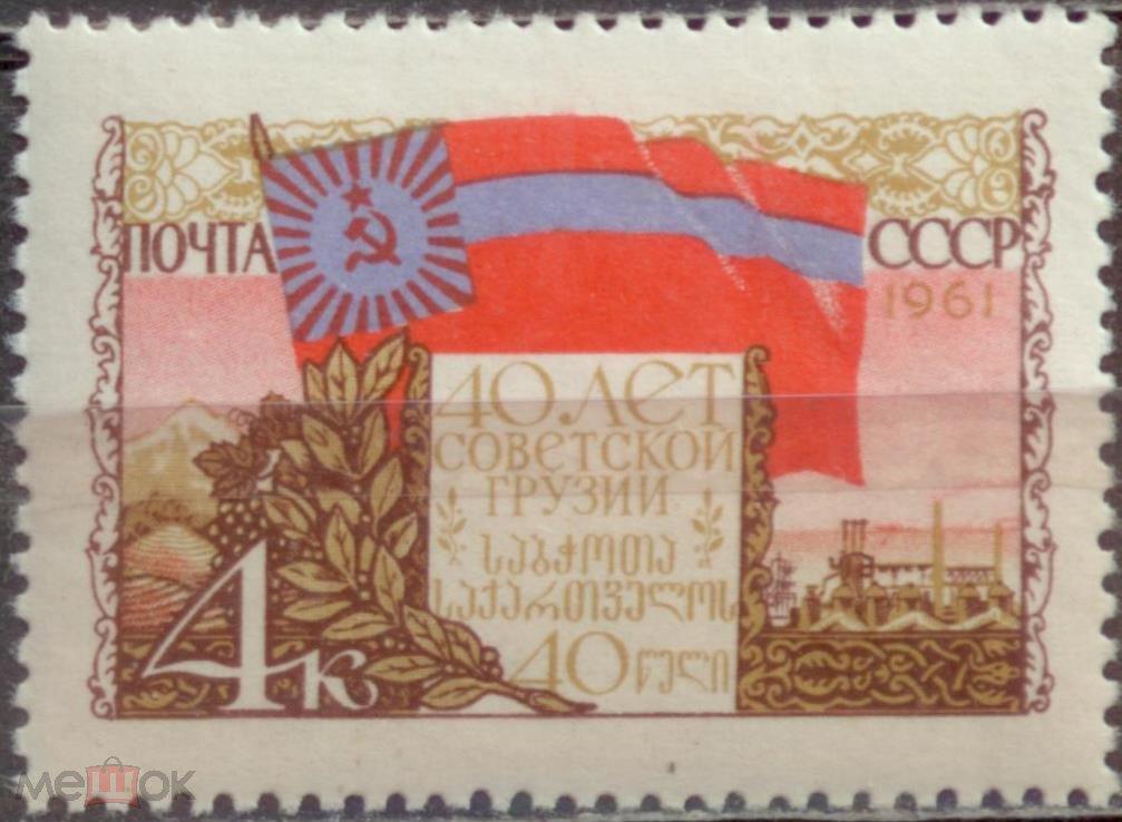 Цветов открытки, советские открытки грузия