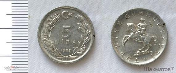 Турция. 5 лир 1983  №63716