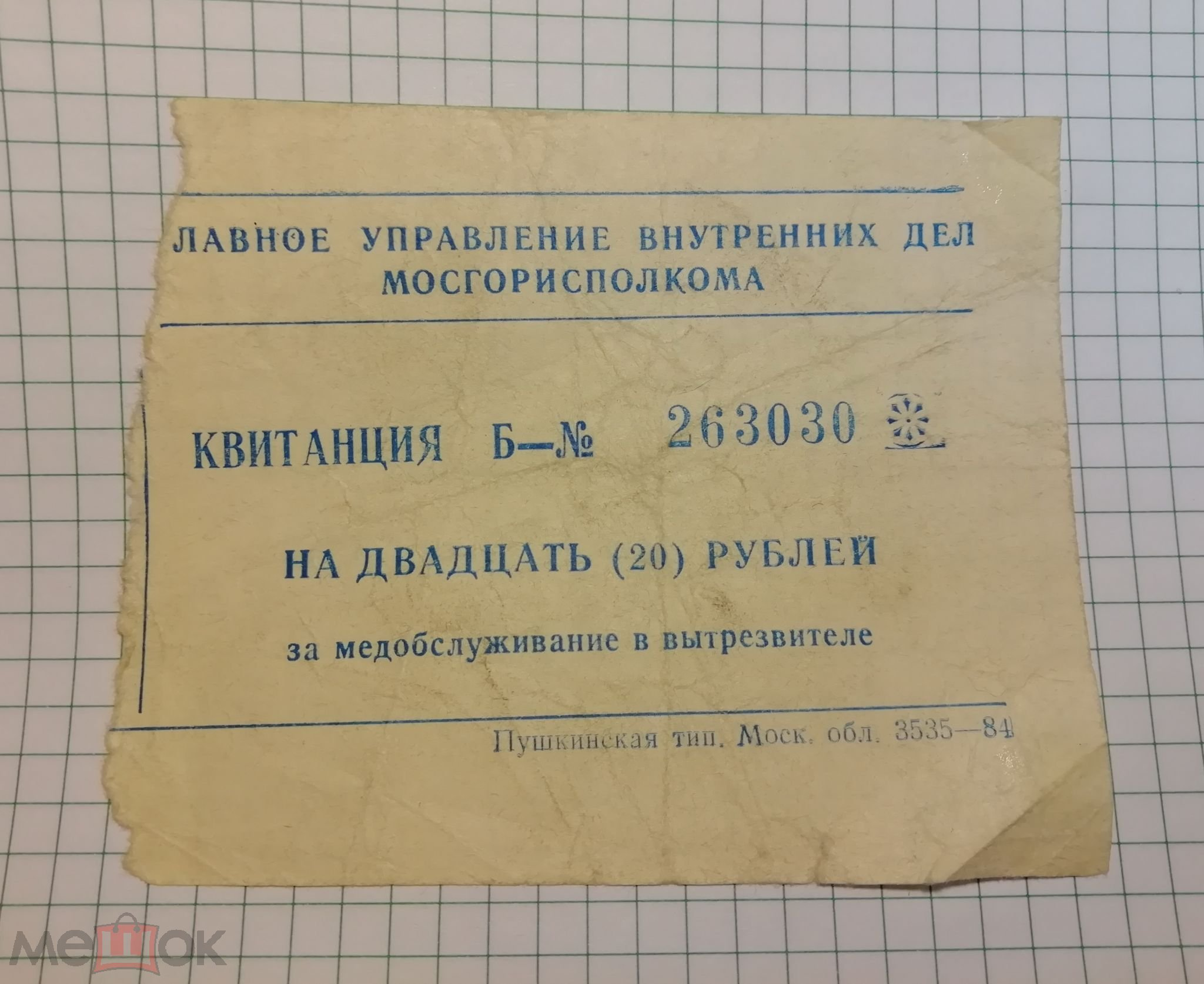 Квитанция за медобслуживание в вытрезвителе ГУВДМ на 20 рублей 1984г