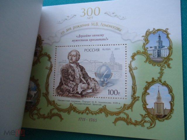 Россия 2011г. Ломоносов. Буклет.