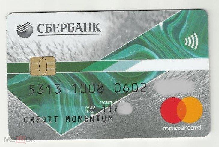 Мастер карт кредит моментум сбербанк
