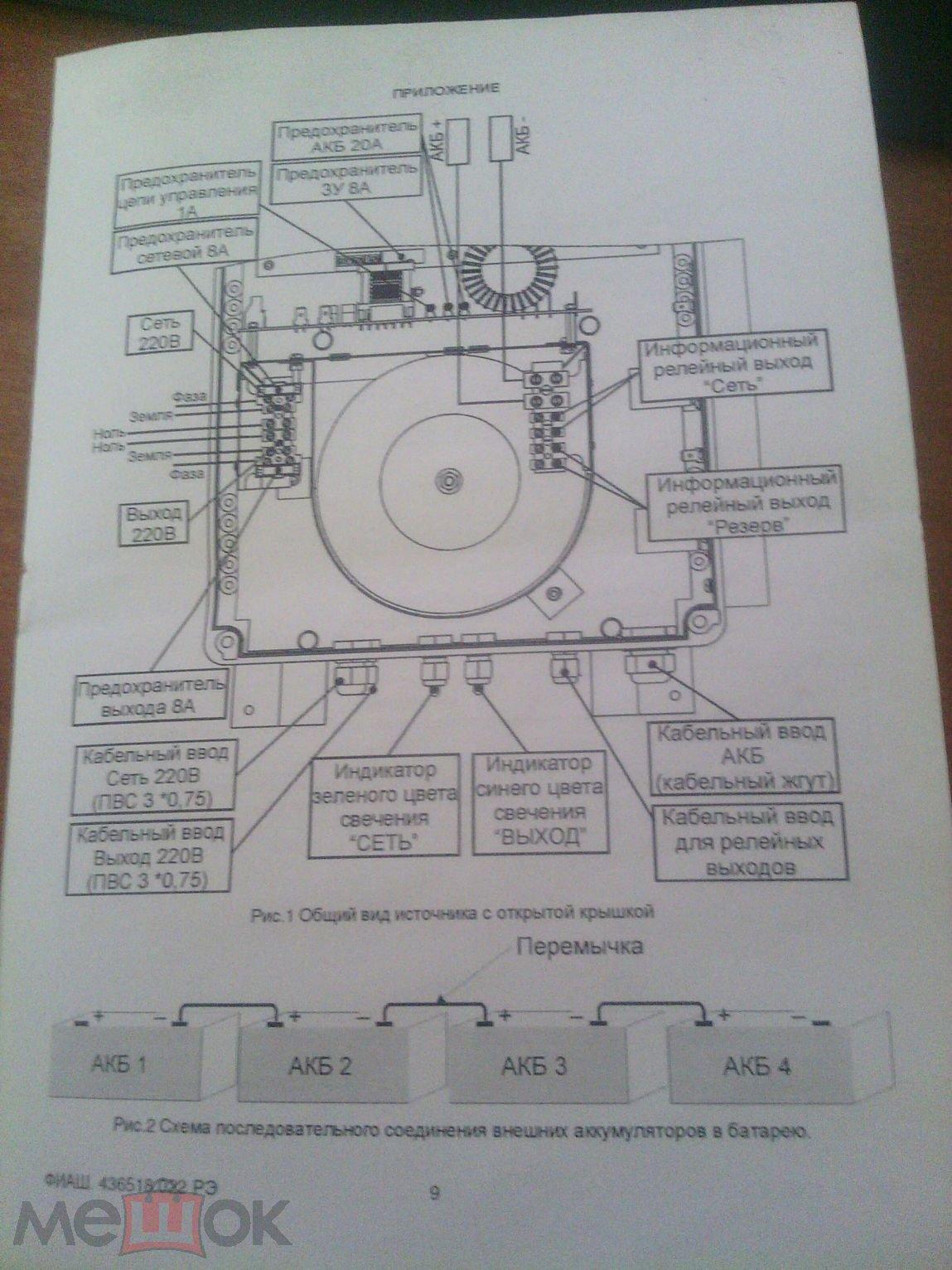 Источник резервного электропитания, источник вторичного электропитания, СКАТ-ТЛ