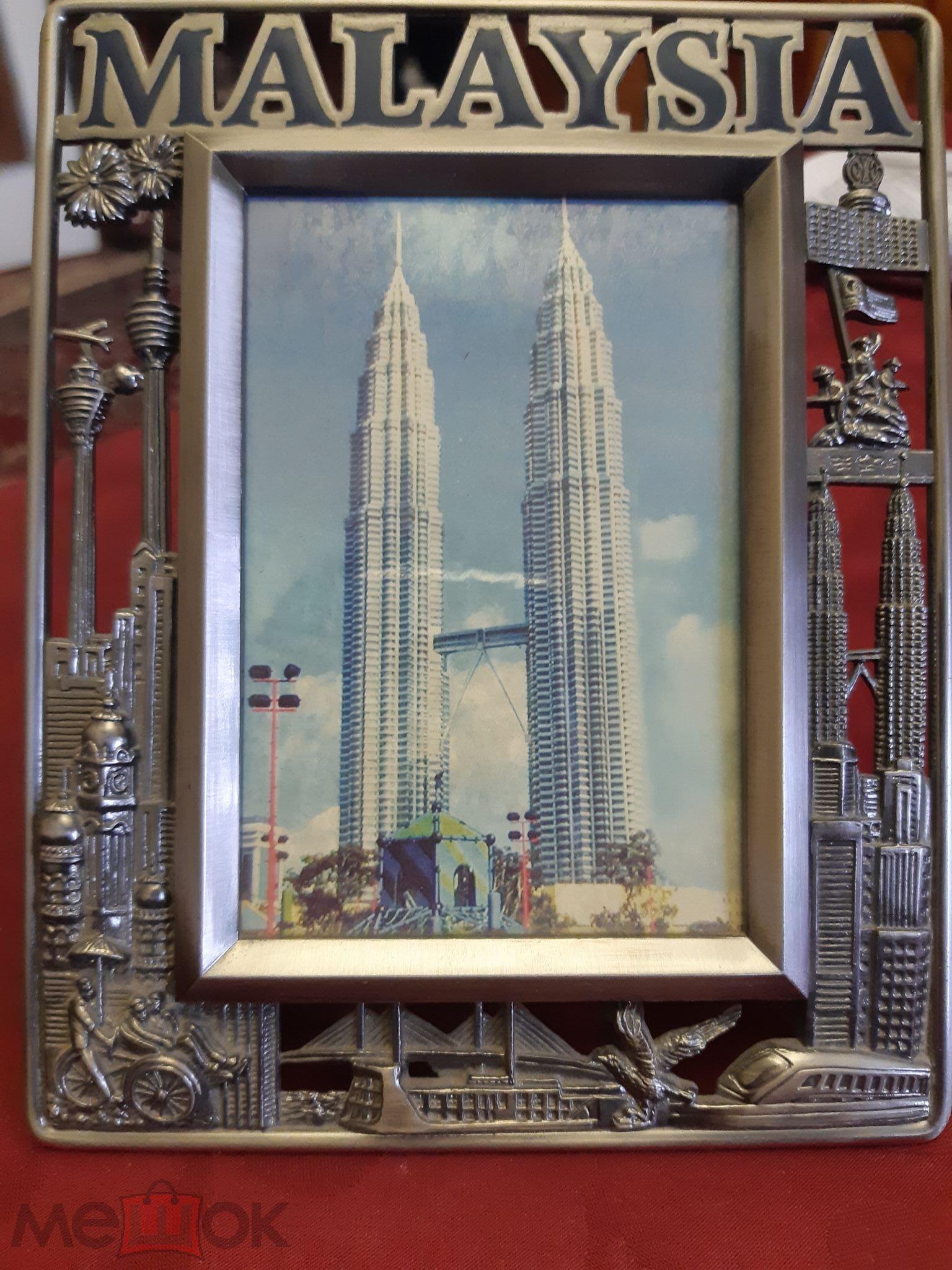 Рамка для фотографиии. Малайзия. Металлическая.