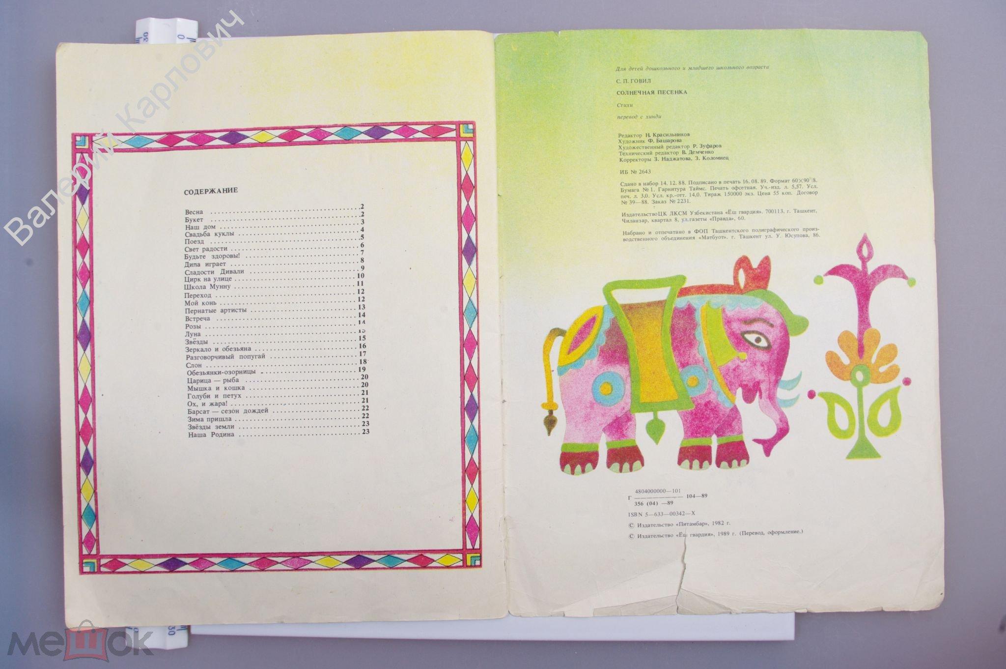 узбекские стихи для детей