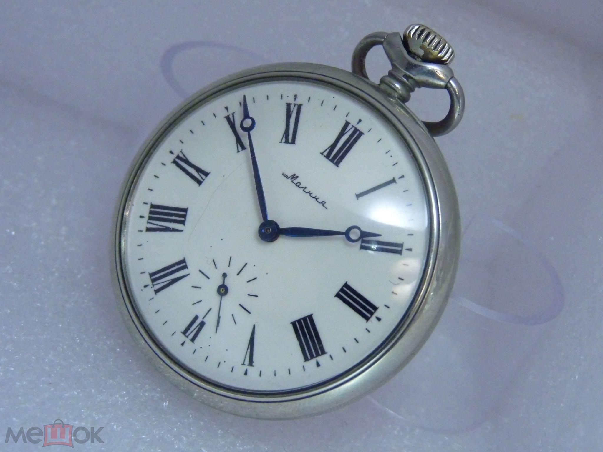 Молния цена продам карманные часы ссср hublot продам копия часы