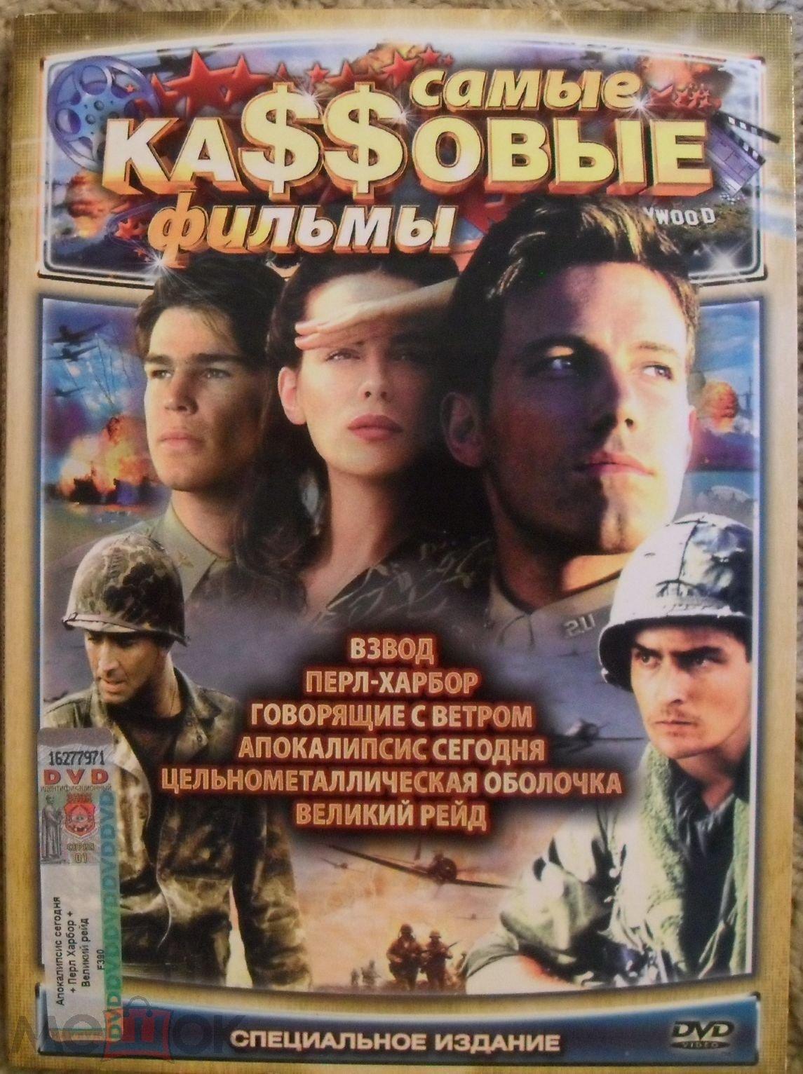 Dvd диск сборник 128 из серии самые кассовые фильмы