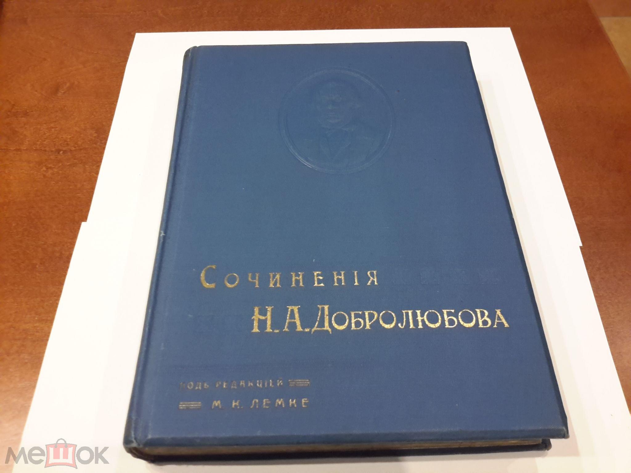 БИБЛИОТЕКА РУССКИХ КРИТИКОВ , ПЕРВОЕ ПОЛНОЕ СОБРАНИЕ СОЧИНЕНИЙ Н.А.ДОБРОЛЮБОВА  ТОМ 2 , 1911 ГОД.