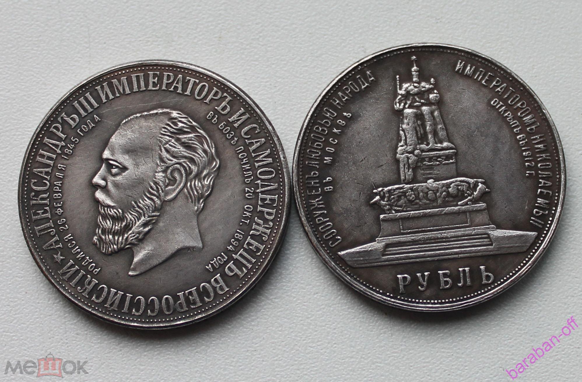 "Трон /"" -А.Г 1 рубль 1912 года ЭБ /""Монумент Императора Александра III"