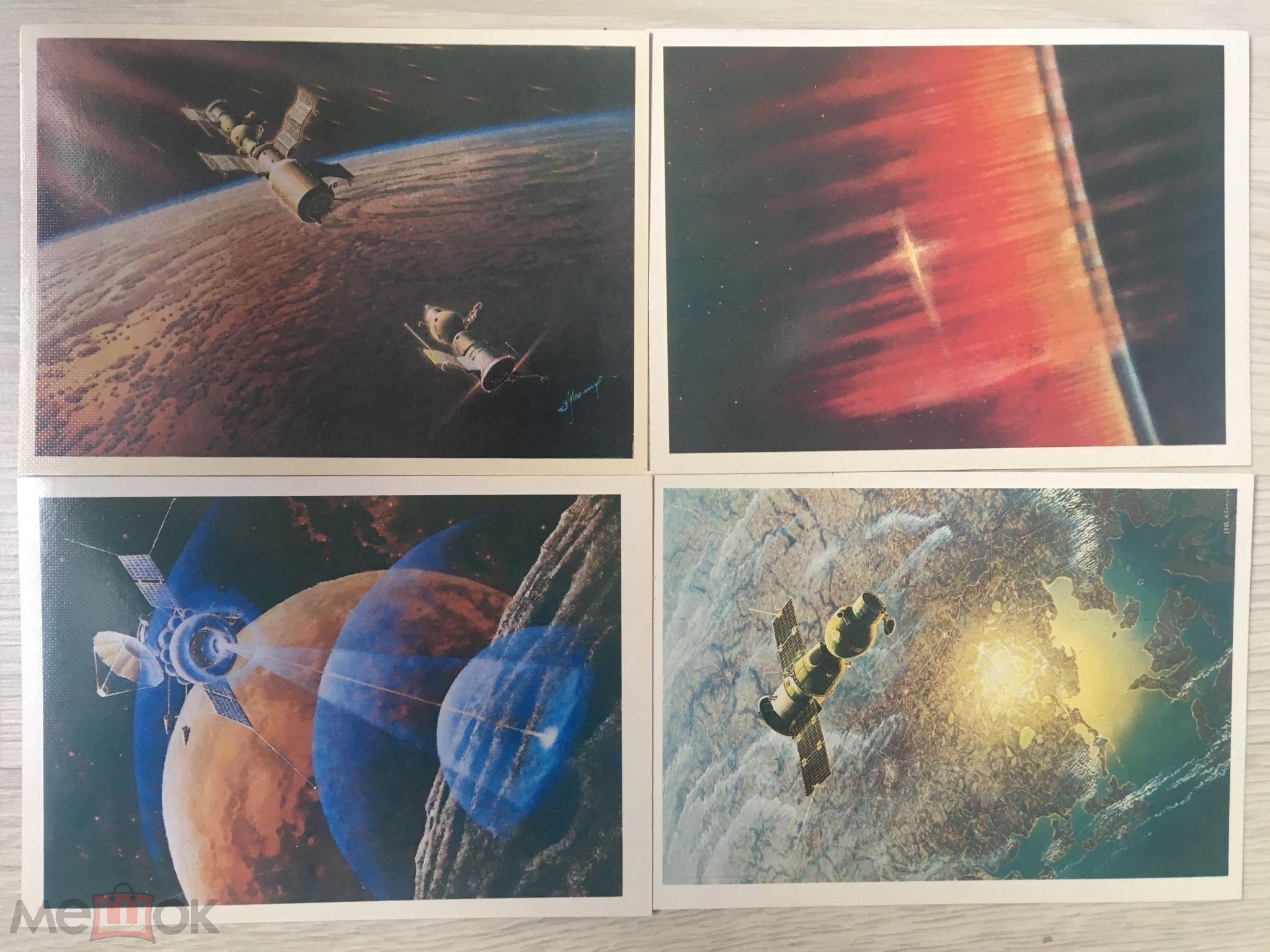 Набор открыток космос, картинки