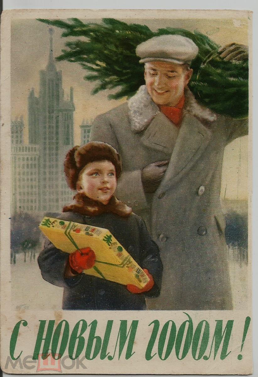 Приглашаю мой, новогодняя открытка история 1950-е годы