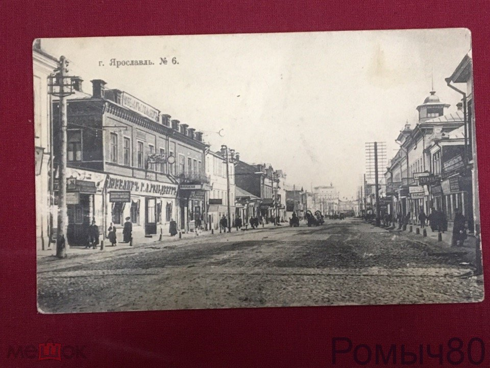 Ярославль в старых открытках и фотографиях альбом м искусство 1998, мамы