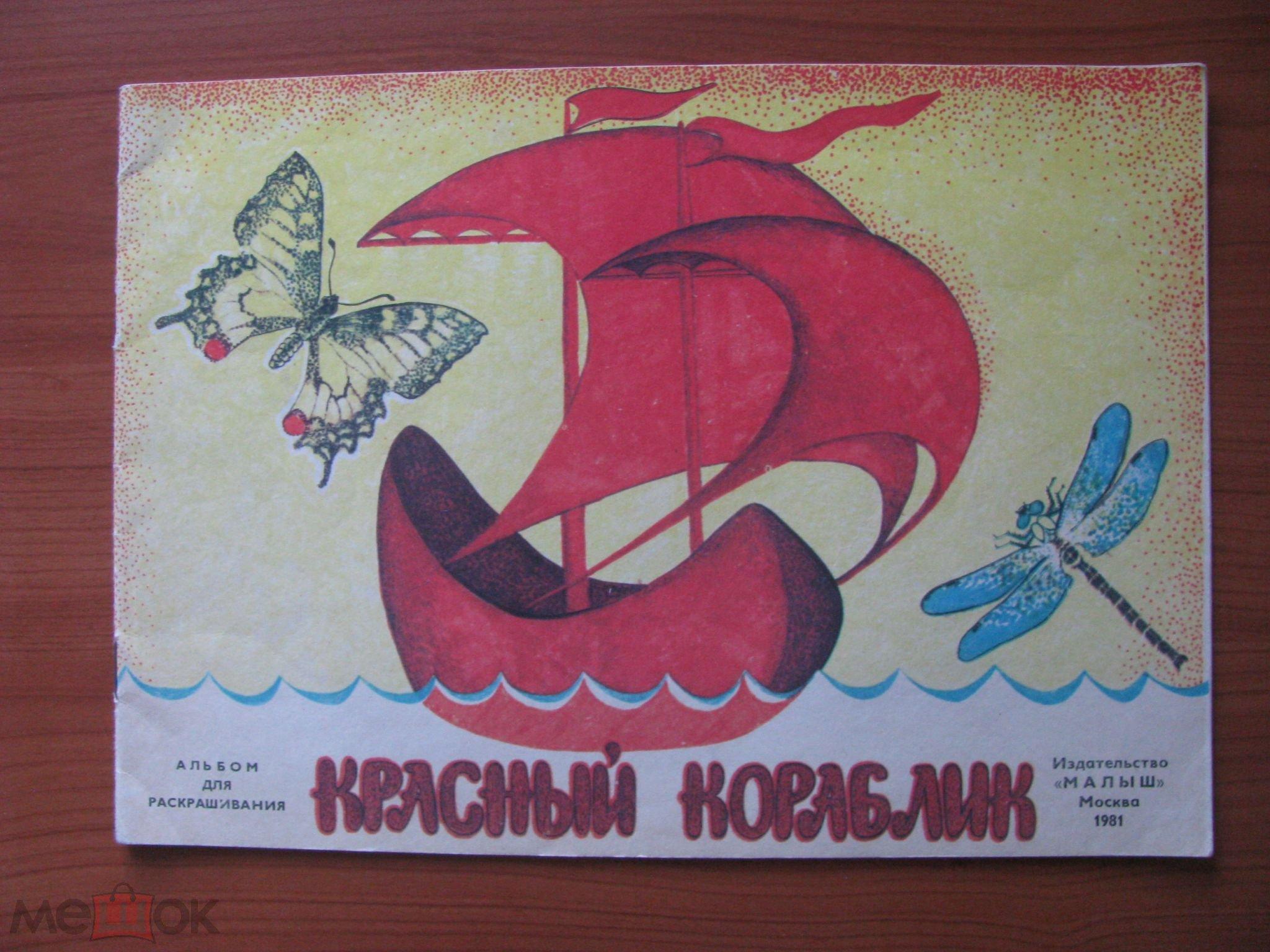 книжка раскраска красный кораблик изд малыш 1981 г худ котляр