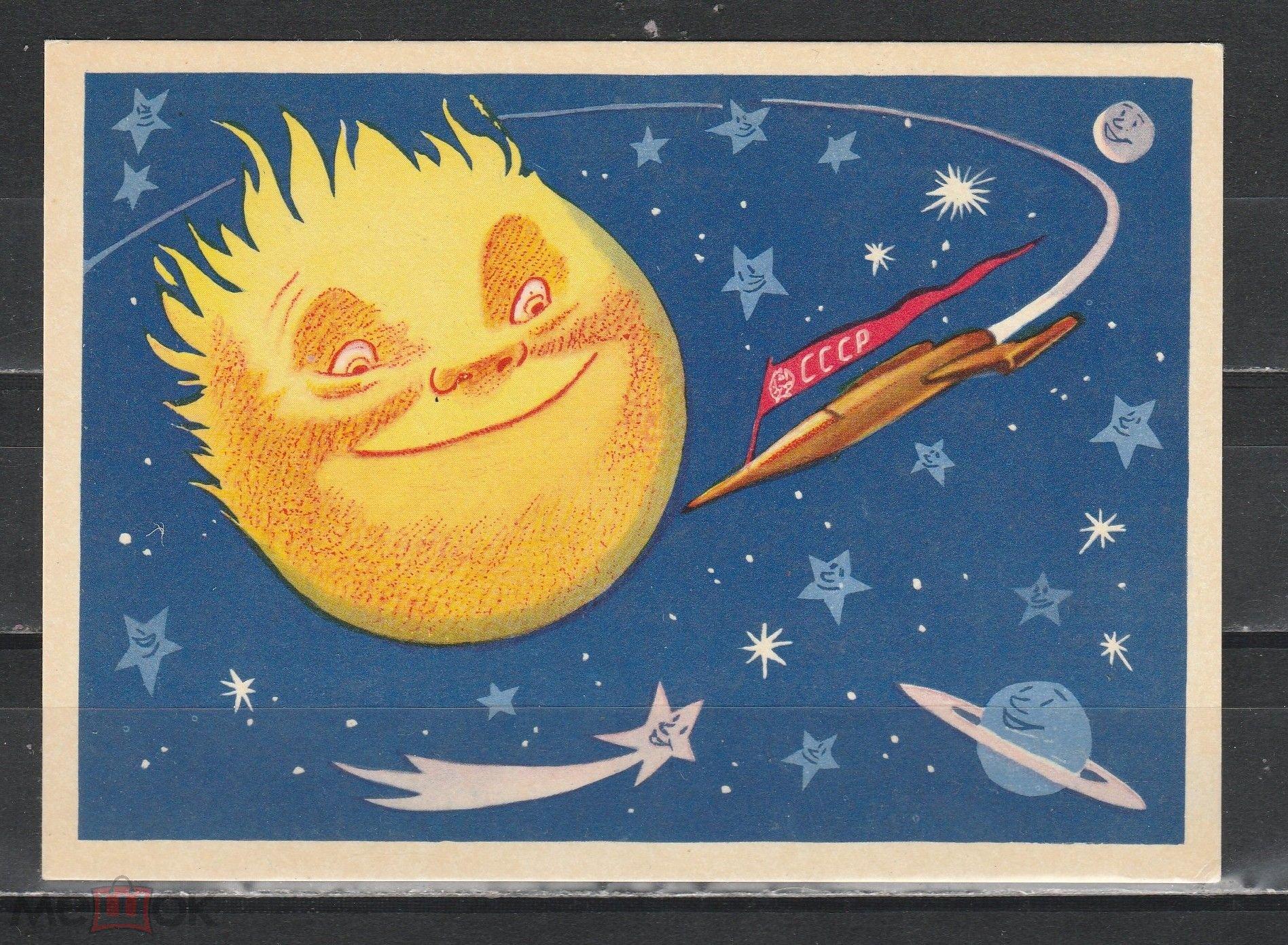 Почтовые открытки космос, днем рождения