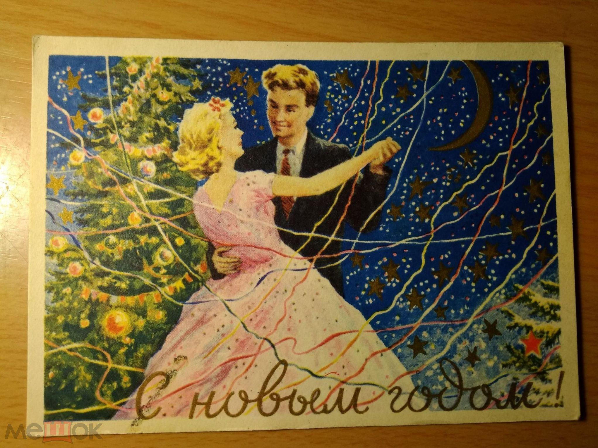 День рождения, открытки 1958