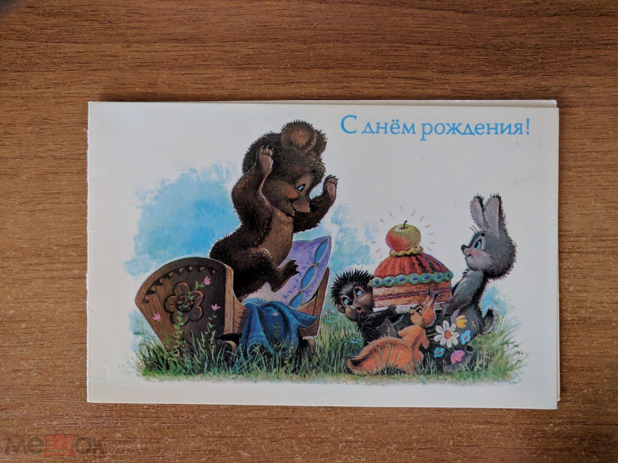 Открытка для мужчины с днем рождения украинская сср, картинках анимация надписями