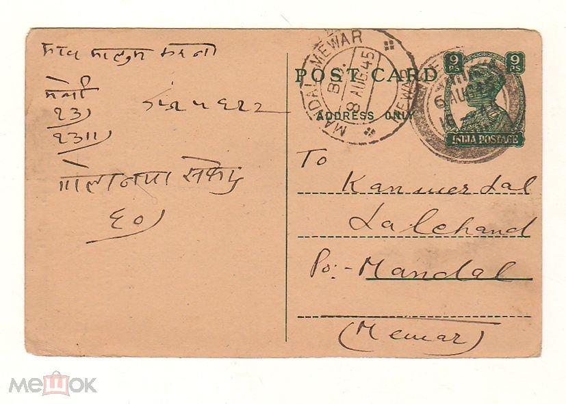 Тигром открытки, отправка открыток из индии